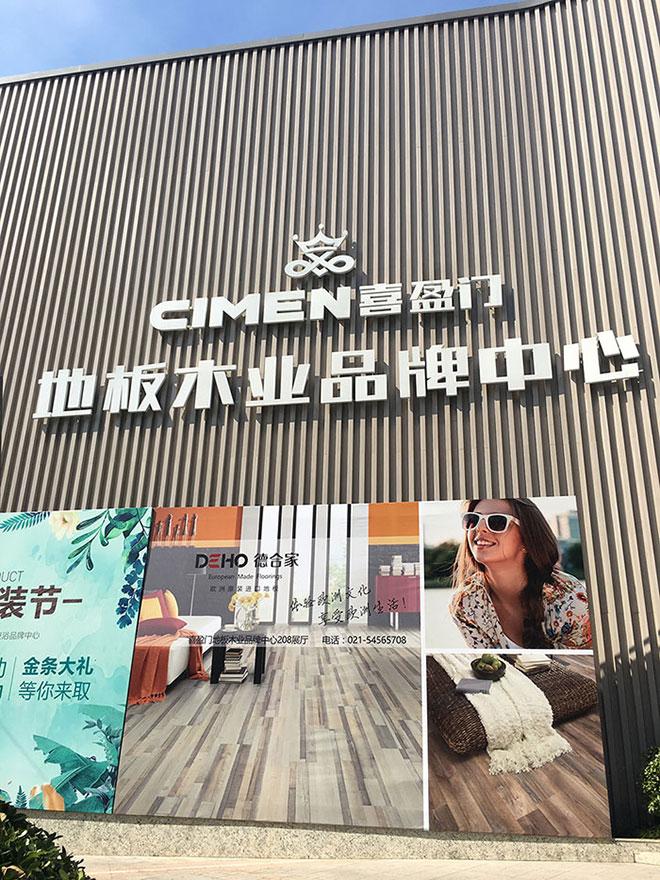 德合家上海开业