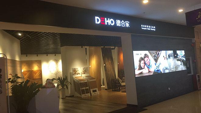 德合家广州店